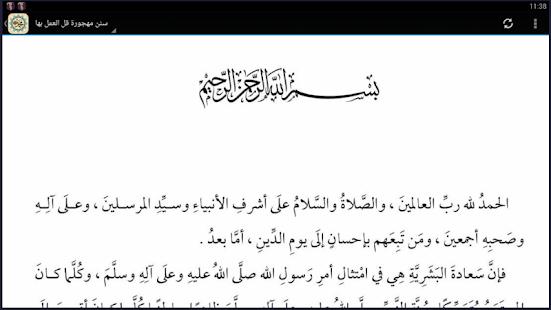 سنن الرسول صلى الله عليه وسلم اليومية - بدون نت - náhled