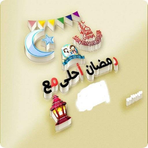 رمضان احلى مع اسمك  2018 (تهاني رمضان مجاني باسمك)