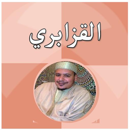 عمر القزابري بدون انترنت