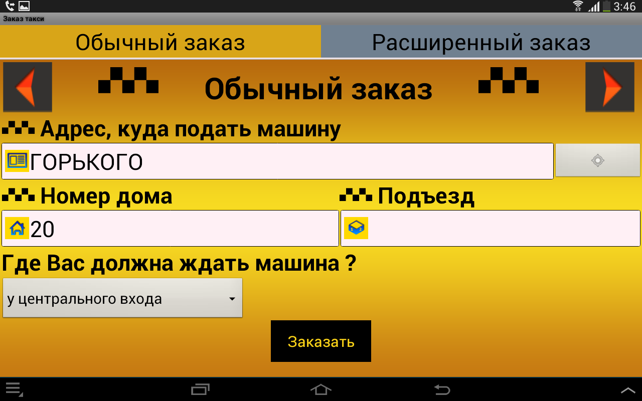 Order taxi pervomaisk 1506 android apps on google play - Order a cab ...