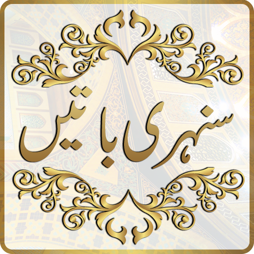 Sunehri Batain in Urdu - Apps on Google Play