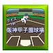 クイズfor阪神甲子園球場高校野球シーズン到来優勝はどのチーム?白熱試合を別の切り口で見てみよう!