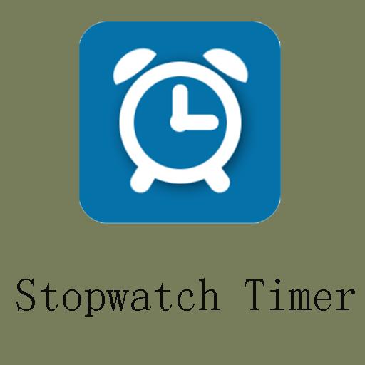 秒表计时器 工具 App LOGO-硬是要APP