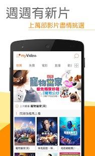 myVideo影音- 電影動漫戲劇新聞線上看- Google Play Android 應用程式