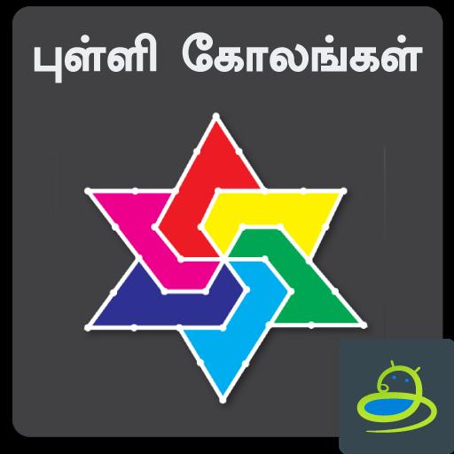 Kolam Daily Kolams Designs - Apps on Google Play
