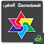Kolam Daily Kolams Designs APK icon