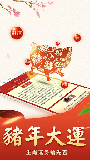 Screenshot for 靈占算命-八字抽籤解夢星座風水生肖放生占卜佛教道教日曆農民曆 in Hong Kong Play Store