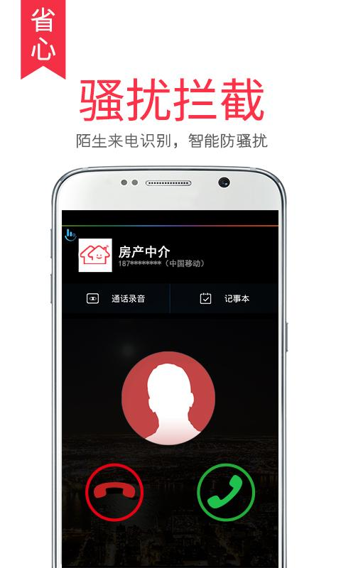 触宝电话-免费电话 - screenshot