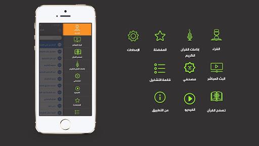 MP3 Quran - V 2.0  screenshots 18