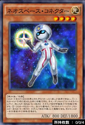 ネオスペース・コネクター