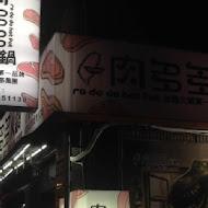 肉多多火鍋(台北忠孝後山碑店)