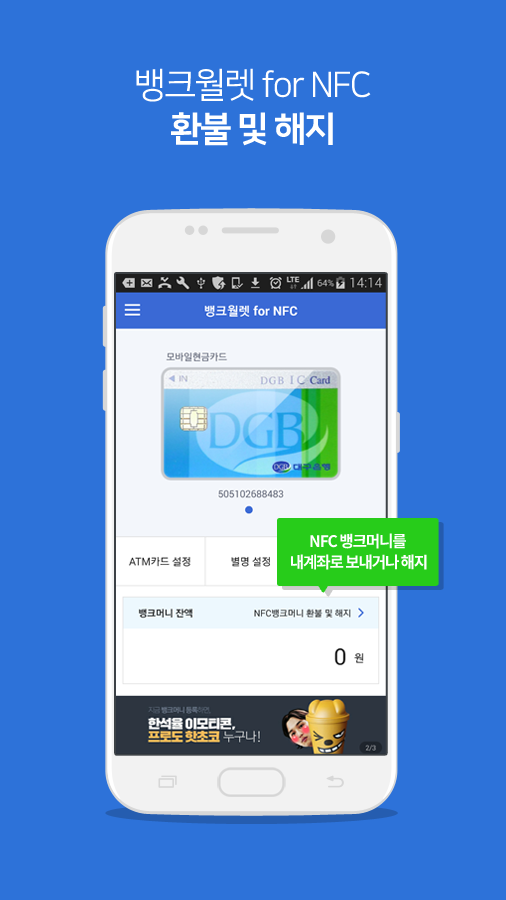 뱅크월렛 for NFC- screenshot