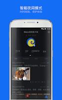 Screenshot of Weico 4 微博客户端