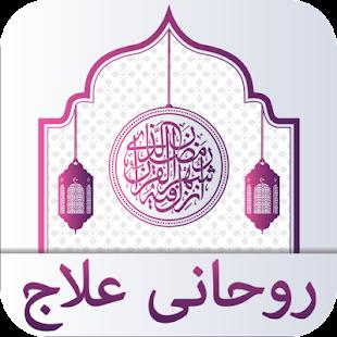 40 Rohani Ilaj : Urdu - náhled