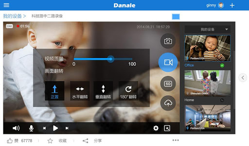 玩免費生活APP|下載DanaleHD app不用錢|硬是要APP