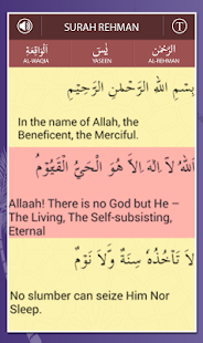 Surah Rehman+ Audio Recitation- screenshot thumbnail