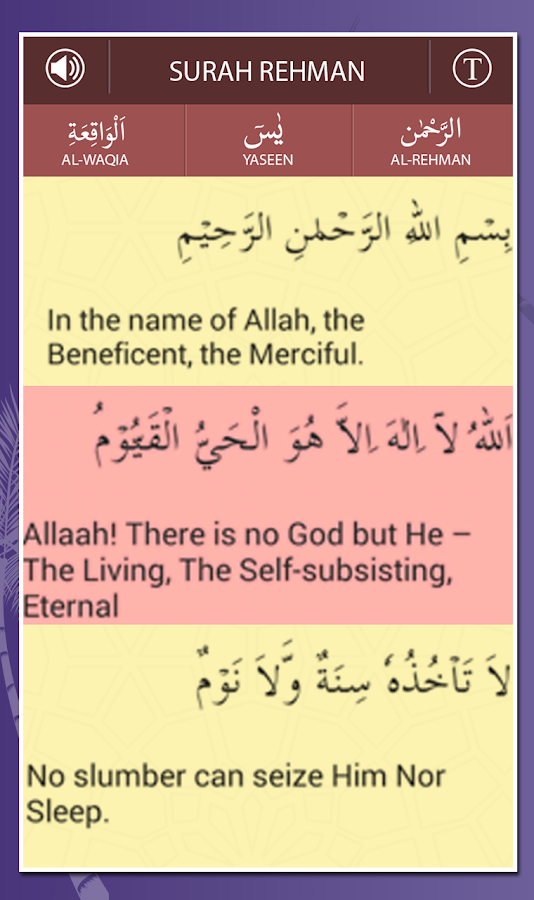 Surah Rehman+ Audio Recitation- screenshot