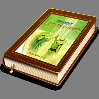 Имамат в Коране и Сунне