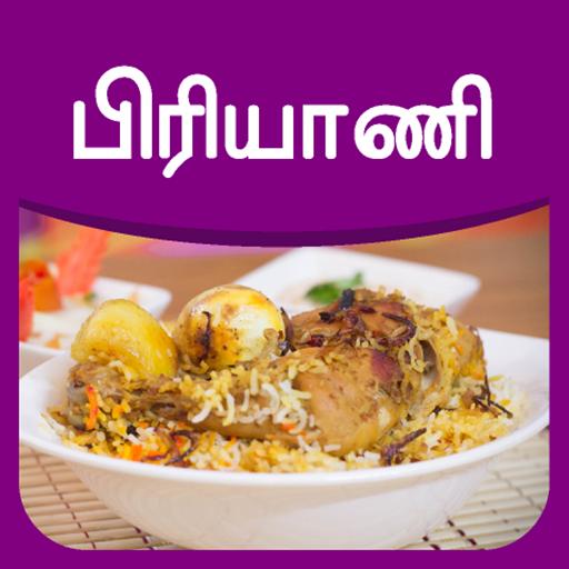 Biryani Recipes Tips in Tamil