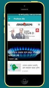 Online Bangladeshi Newspaper - náhled