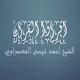 اقرأوا القرآن - الشيخ أحمد عيسى المعصراوي for PC-Windows 7,8,10 and Mac