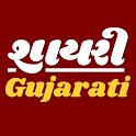 Love Shayari Gujarati 2021 : All ગુજરાતી Status icon