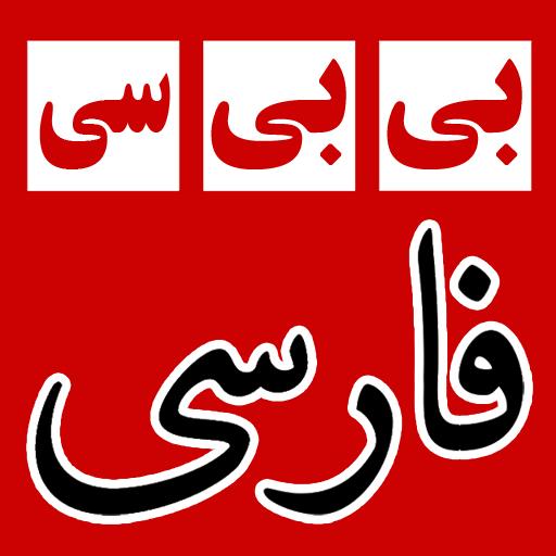 بی بی سی فارسی | BBC Farsi News