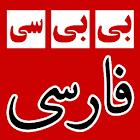 بی بی سی فارسی  BBC Farsi News icon
