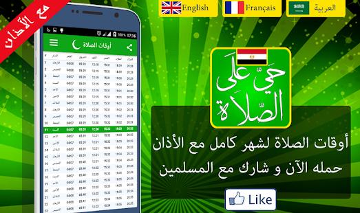 Egypt Prayer Times Azan screenshot