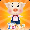 루미키즈 유아동화 : 아기돼지 삼형제 (Full)
