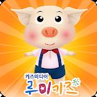 루미키즈 유아동화 : 아기돼지 삼형제 (Full) icon