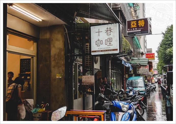 台北十巷咖哩
