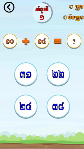 King of Maths Khmer  screenshots 4