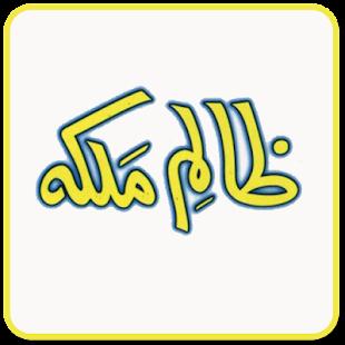 Zalim Malka ar Hazrat Yahya AS - náhled