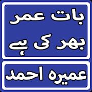 Baat Umar Bhar Ki Hai By Umera Ahmed Novel