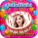 Name on Cake Photo Frame HD v 1.0
