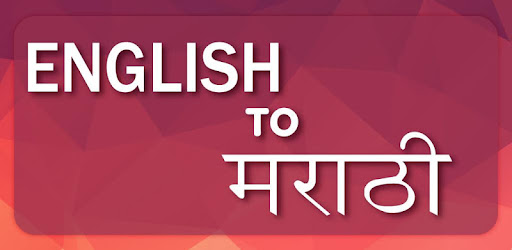 English To Marathi Translator - Apps on Google Play