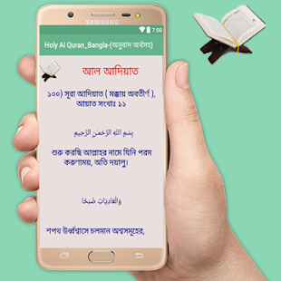 Holy Al Quran_Bangla-(অনুবাদ অর্থসহ) - náhled