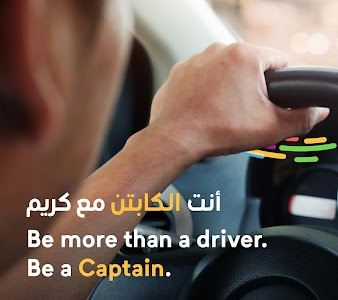 Careem Captain 79 6 3 + (AdFree) APK for Android