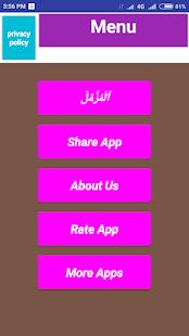 Surah Muzammil In Arabic With Urdu Translation for PC-Windows 7,8,10 and Mac apk screenshot 2