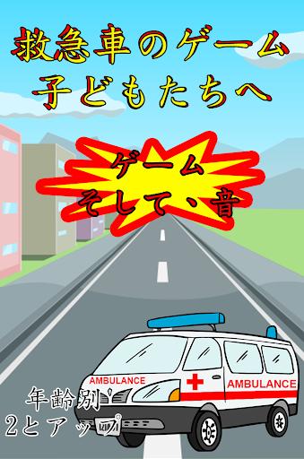 救急車の緊急ゲーム子供