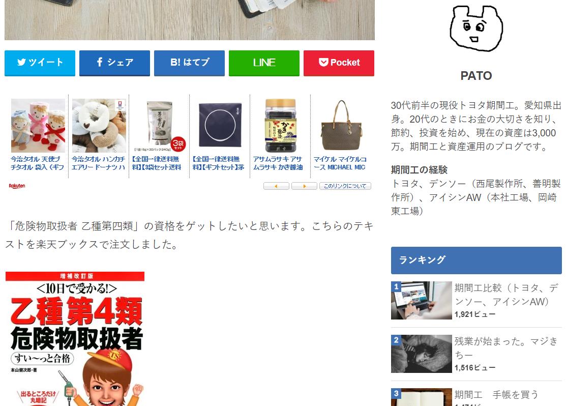 PATOさんブログ