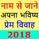 Name Se Jane Apna Bhavishya 2018 Rashifal Hindi Download on Windows