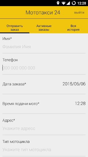 Мототакси24 Диспетчер