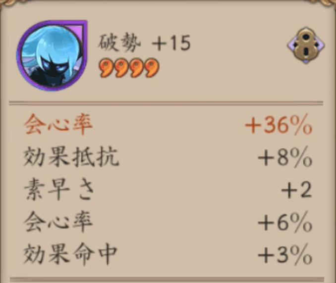★4会心率