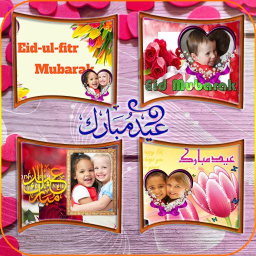 Stylish Eid Photo Cards