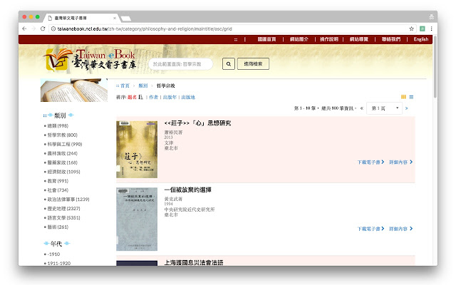 Taiwan eBooks Downloader