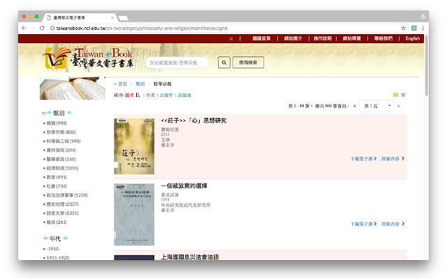 Taiwan eBooks Downloader