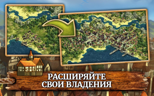 Anno: Build an Empire для планшетов на Android