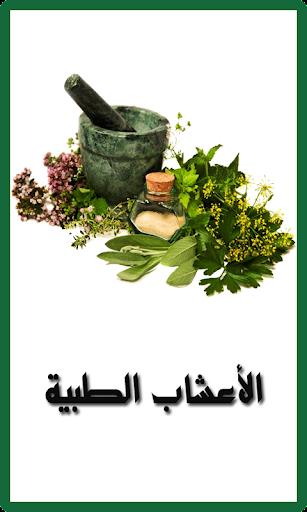 أهم الاعشاب والنباتات الطبية